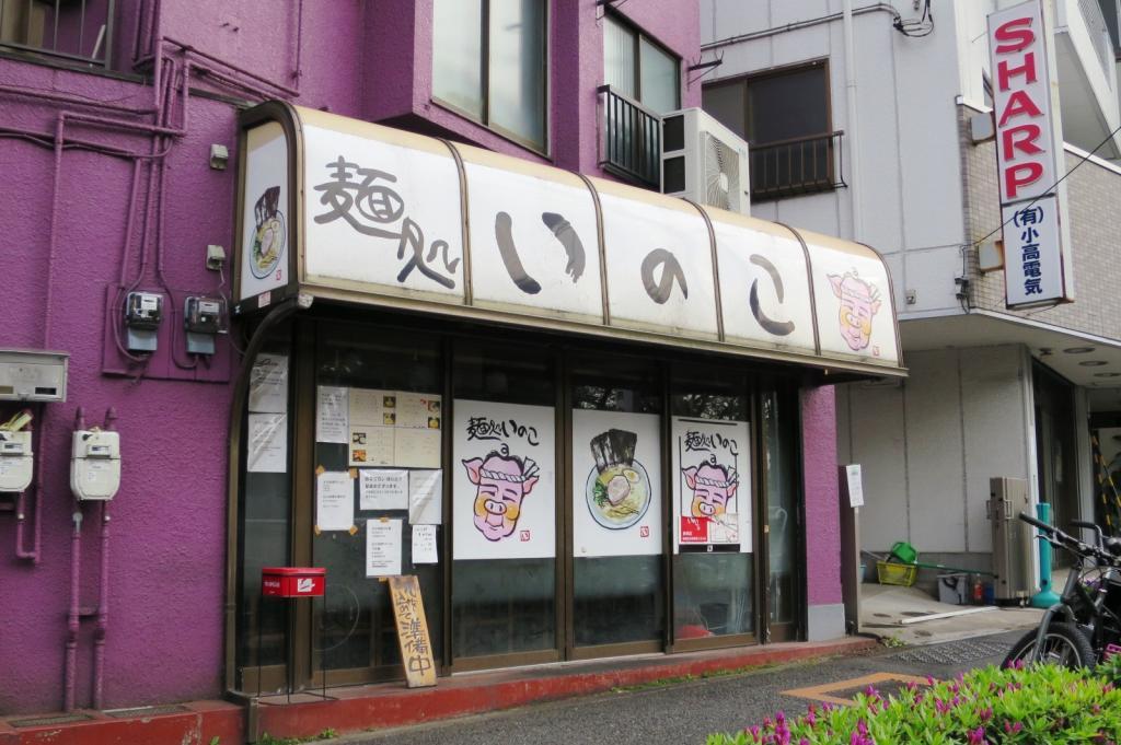 Neighborhood (Ramen shop)