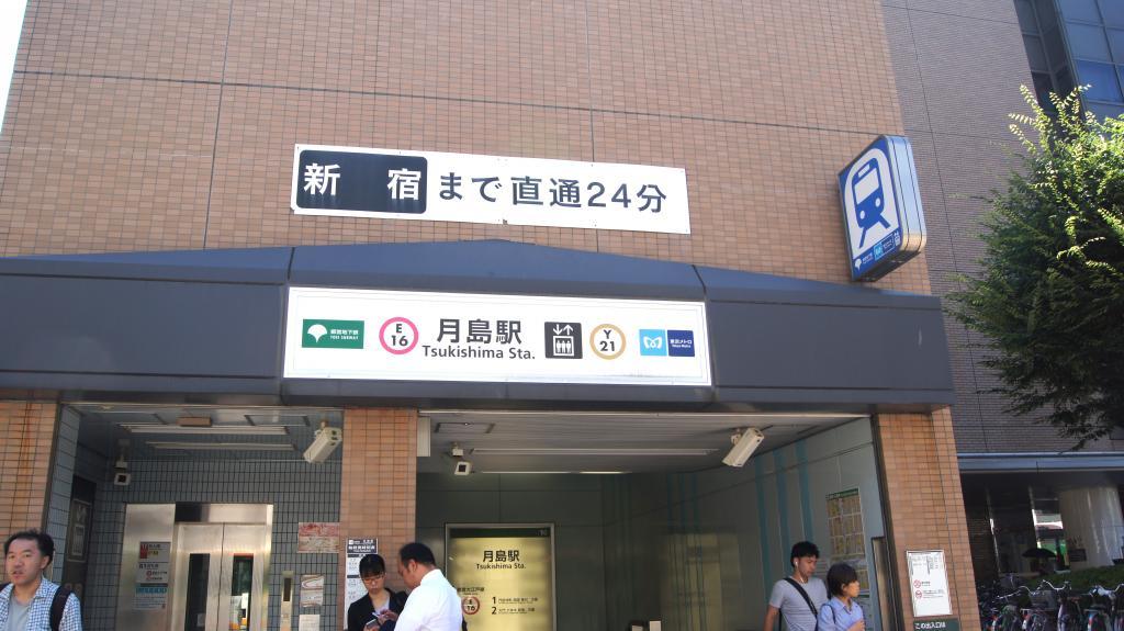 Neighborhood (Tsukishima station)