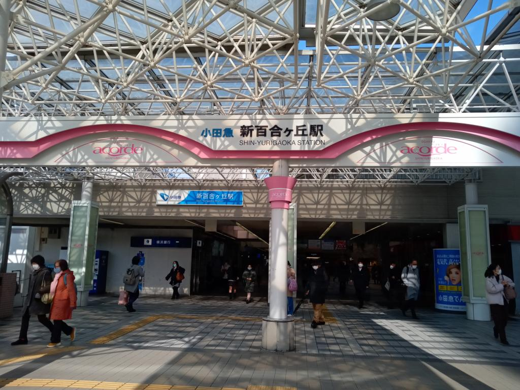 Neighborhood (Shin Yurigaoka Station (Odakyu Line))