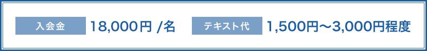 入会金 18,000円/名 テキスト代 1,500円〜3,000円程度