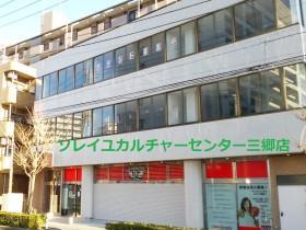 ソレイユカルチャーセンター
